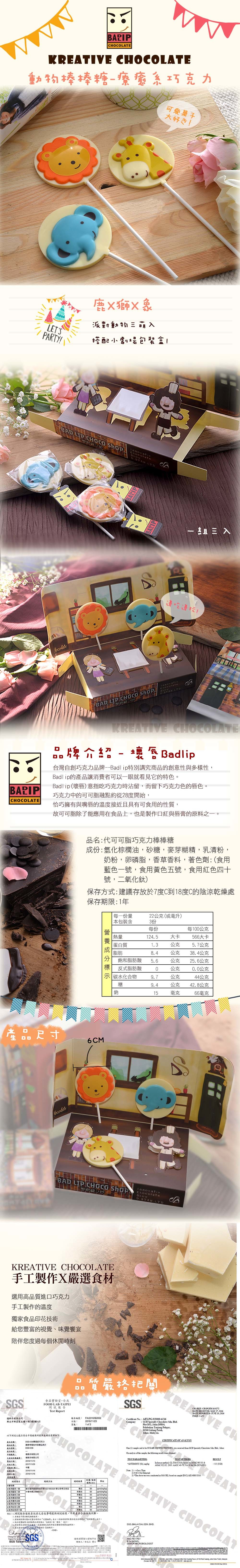 療癒系動物造型巧克力棒棒糖-獅子/大象/長頸鹿 (3入+盒/組)|Kreative Chocolate創意巧克力